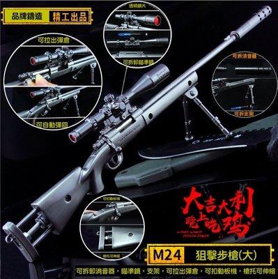 現貨 當日出貨 絕地求生 大逃殺M24狙擊槍(大)合金模型 兵器 武器 槍械 喬喜屋