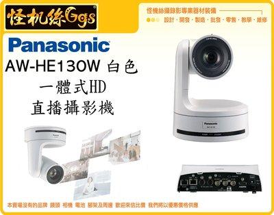 怪機絲 Panasonic 松下 AW-HE130 一體式 HD 直播攝影機 高清視頻 高清攝影機 直播器材 公司貨