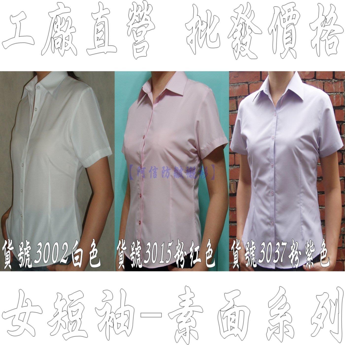 【阿信防皺襯衫】【女短袖】OL、上班、面試、業務、開會、必備款【白色襯衫/黑色襯衫/粉紅/白底紫色】白襯衫、黑襯衫、腰身