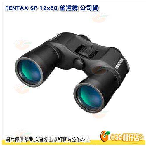 日本 PENTAX SP 12x50 雙筒 12倍望遠鏡 公司貨 大口徑 明亮型 多層鍍膜 適用旅遊 賞鳥 天體觀測
