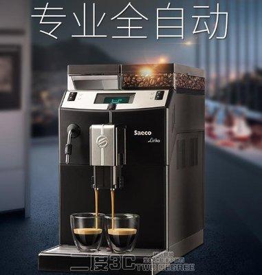 咖啡機 Saeco/賽意咖 LIRIKA 咖啡機商用家用全自動意式進口一體機辦公室  DF 免運