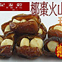 [黃記五穀美味工坊]養生椰棗火山豆 一小包2組 10小包/袋 直接食用 健康的美味零嘴~專業堅果.穀粉烘焙專門店