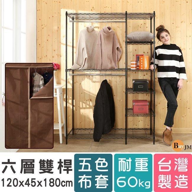 臥室 客廳【居家大師】R-DA-WA027BK-C 黑烤漆六層120x45x180雙桿大衣櫥附布套(咖啡色布套)