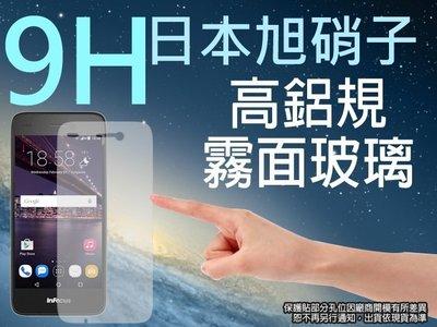 9H 霧面 玻璃螢幕保護貼 日本旭硝子 5吋 鴻海 InFocus M350 富可視 強化玻璃 螢幕保貼 耐刮