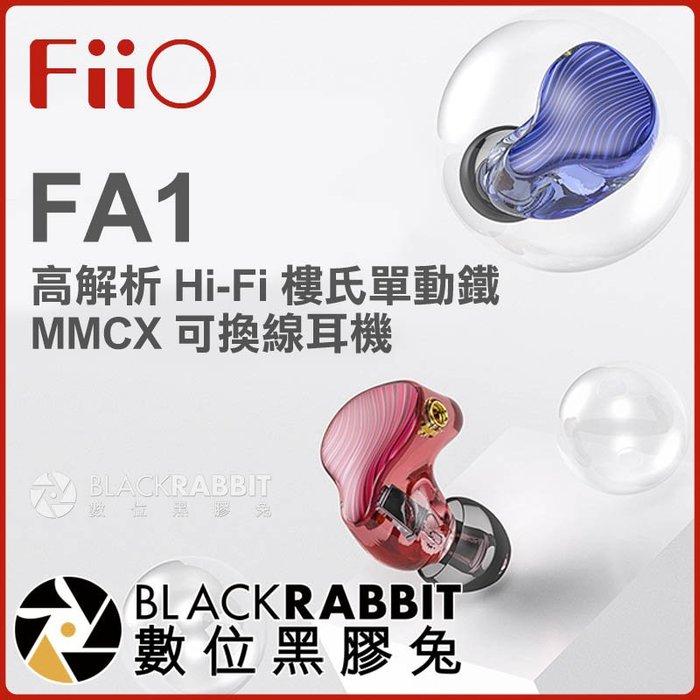 數位黑膠兔【 FiiO FA1 高解析 Hi-Fi 樓氏單動鐵 MMCX 可換線耳機 】 動鐵 Hi-Res 繞耳式