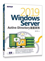 【大享】Windows Server2019 Active Directory建置實務9789865023577碁峰