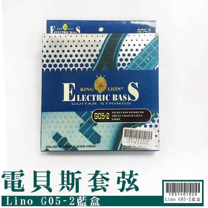 【嘟嘟牛奶糖】電貝斯套弦 Lino G05-2藍盒 貝斯專用 鋼絲合金電貝斯琴弦 B102
