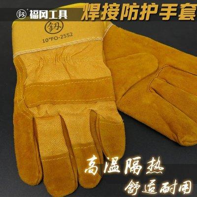 日本福岡工具牛皮耐磨電焊防護手套 高溫隔熱焊工手套勞保用品#工具#扳手#五金工具