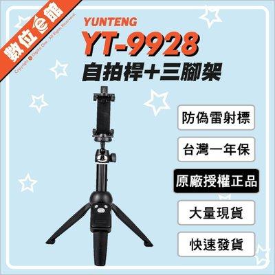 【有授權雷射標籤 台灣公司貨】YUNTENG 雲騰 YT-9928 藍芽遙控器+三腳架 自拍桿 直播 相機 手機