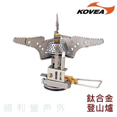 韓國KOVEA TITANIUM 泰坦鈦合金登山爐 KB-0101 電子點火 攻頂爐 輕便爐 OUTDOOR NICE