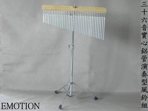 【音魔市】優質36音實心鋁管演奏型風鈴組(含架)【適合演奏/歌唱/錄音---效果】