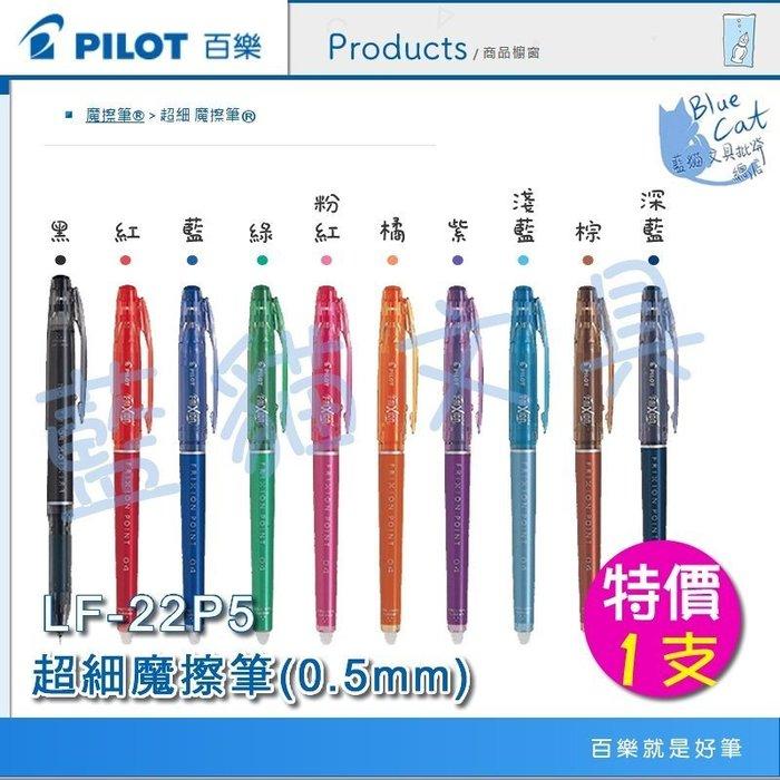 【可超商取貨】【BC22034】〈LF-22P5〉0.5 超細魔擦筆/支《PILOT》【藍貓文具】