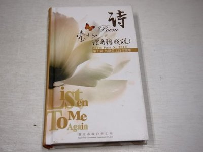 【考試院二手書】《臺北,請再聽我說!第十屆外籍勞工詩文選集》ISBN:9860257280│(B11J45)