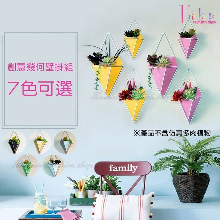 ☆[Hankaro]☆ 北歐簡約風個性幾何造型菱形花器牆壁掛飾三件一組(不含仿真植物)
