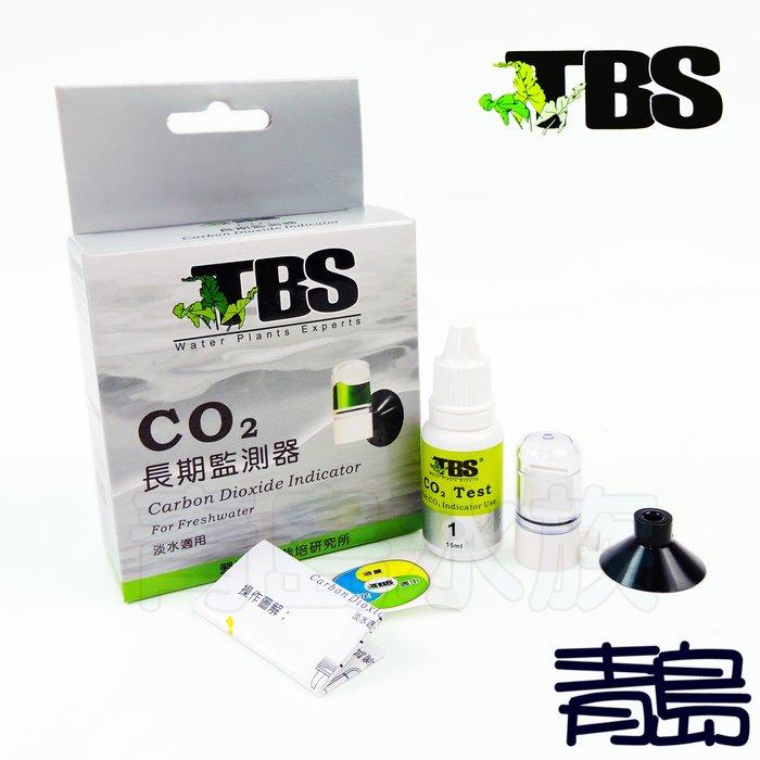 QM。。。青島水族。。。AT015 台灣TBS翠湖-----CO2長期監測器 二氧化碳濃度管理 魚缸監測==15ml