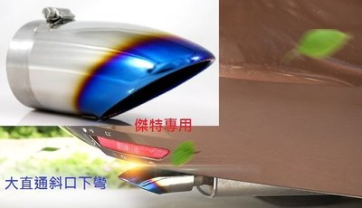 大直通斜口下彎 烤藍管 鈦管  尾飾管 XTRAIL SENTRA focus SUPERSENTRA SENTRA