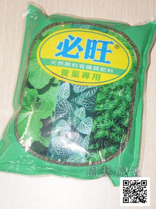 【園藝城堡】必旺~養葉肥(800g)