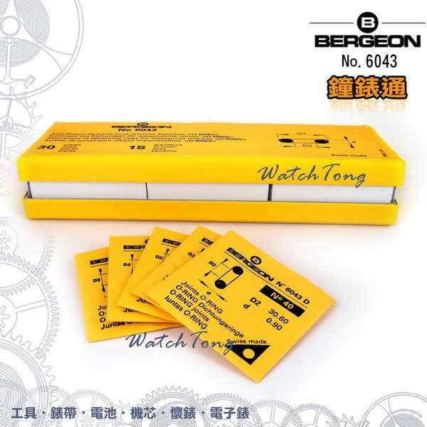 【鐘錶通】B6043-F《瑞士BERGEON》瑞士製常用防水圈組合-細管徑0.35~0.6 共15組/整盒售├油品油筆┤
