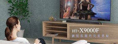 強崧音響 SONY  HT-X9000F Sound Bar
