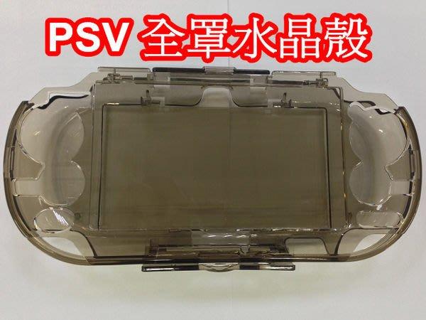 現貨中  新款 PSVITA  1000 型 專用  PC 材料 全罩可掀式  水晶殼 透明黑 【板橋魔力】