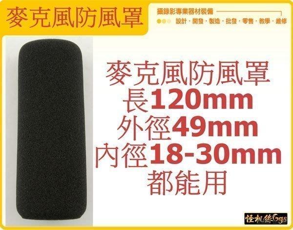 怪機絲 YP-4-045-09 麥克風防風罩 海棉防風罩 mic 防風罩 長120mm 外徑49mm 內徑18-30mm 用