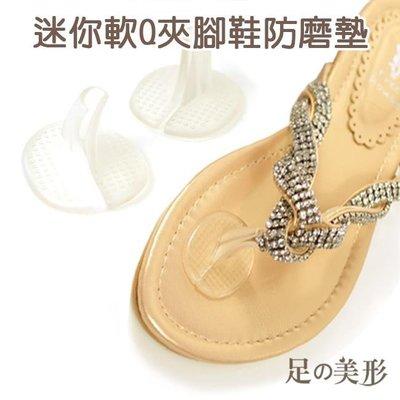 足的美形 - 迷你軟Q夾腳鞋防磨墊 YS1194 6/3-6/20 抗疫成功大方送 原價 45元 現在只要 25元