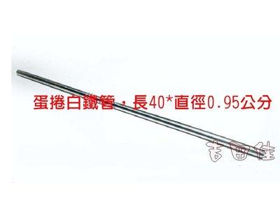 [吉田佳]B8849702三能不鏽鋼蛋捲模白鐵管SN49702,另售蛋捲模SN4971蛋卷模蛋捲器蛋捲機,附贈蛋捲配方