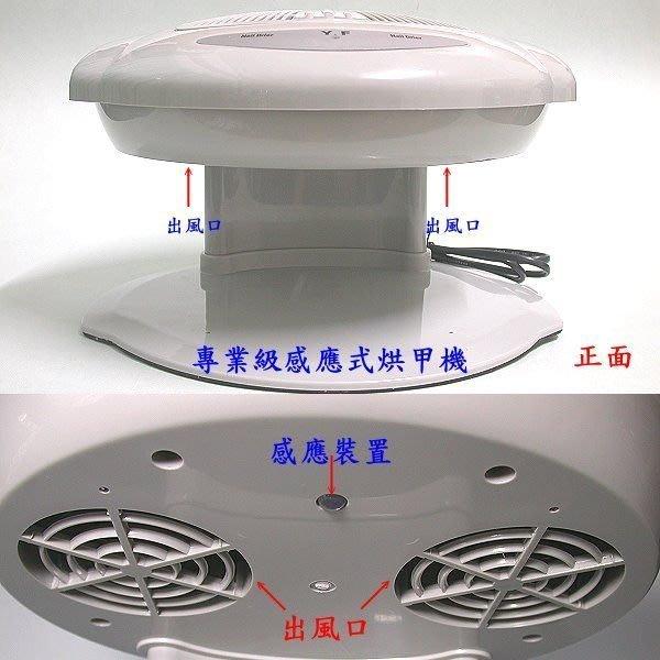 專業美甲用品~《自動感應式冷熱風烘甲機》~飛碟型流線設計~特價1880元
