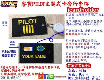 ※PILOT機師飛行員※客製雙用吊牌卡...