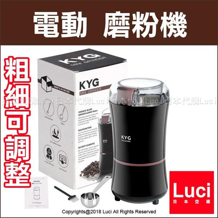 急速電動磨粉機 咖啡 粗細可調整 大功率 300w 粉末 芝麻 堅果 胡椒鹽 辣椒  超做簡單 LUCI日本代購