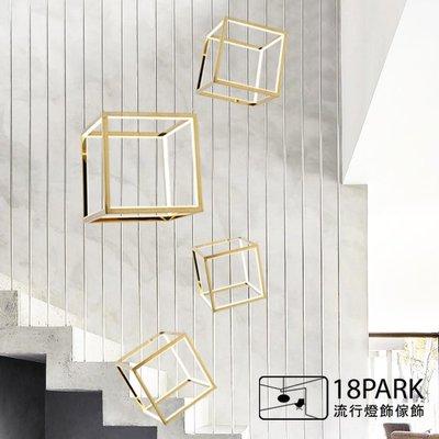 【18Park 】現代時尚 Construct space [ 建構空間吊燈-40cm ]