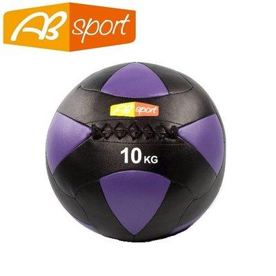 【健魂運動】PU皮革軟式藥球 10公斤(AB Sport-PU Medicine Balls 10kg)