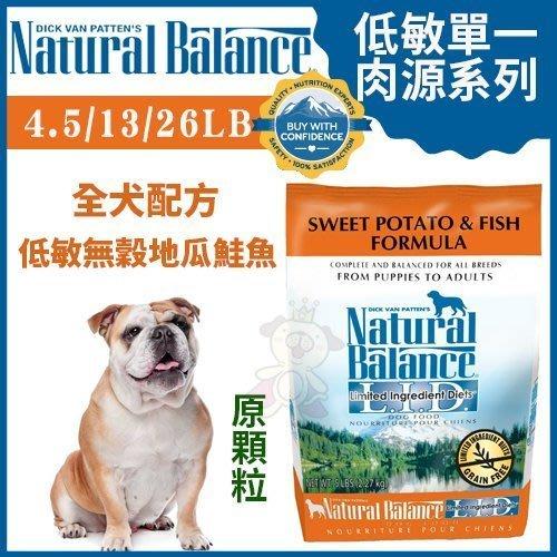 =白喵小舖=Natural Balance 低敏單一肉源《無穀地瓜鮭魚全犬配方(原顆粒)》4.5LB【50505】