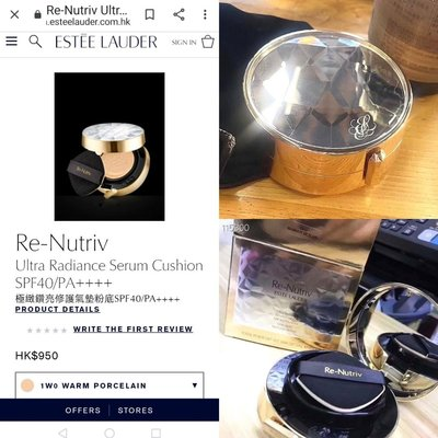 🇺🇸Estee Lauder Re-Nutriv Ultra Radiance雅詩蘭黛極緻鑽亮修護氣墊粉底 12g*2 (一盒兩芯)#1W0 #2C0