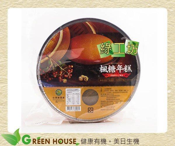 [綠工坊] 全素 楓糖年糕 四個免運費 (年貨,買12送1) 綠源寶 缺貨中