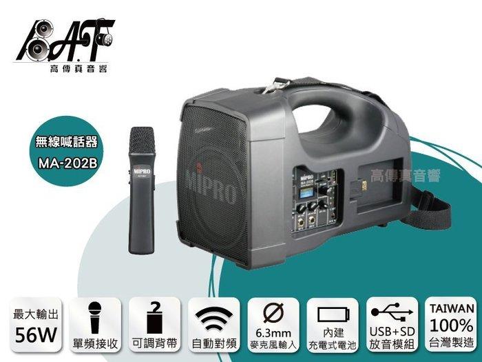 高傳真音響【MIPRO MA-202B】USB+SD 單頻│搭手握麥克風│無線喊話器教學  具有充電功能【免運】