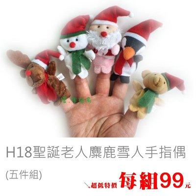 澄.手偶【H18】聖誕節 聖誕老人 麋...