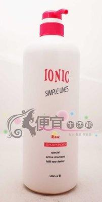 便宜生活館【洗髮精】 IONIC 艾爾妮可 玫瑰精油洗髮精1000ml -燙染修護專用