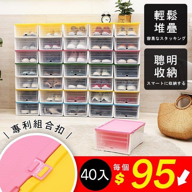 玄關 客廳 臥室【居家大師】四十入組-糖果色系滑蓋式抽屜收納盒 鞋盒 收納盒 收納箱 整理箱 CA002