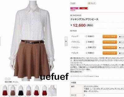 ☆UeF☆日本正品BE RADIANCE貴牌精緻襯衫拼接連衣裙(特)