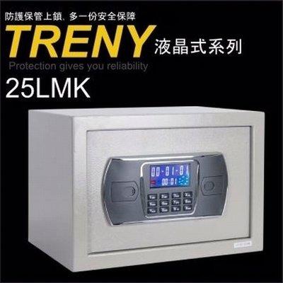 【TRENY】三鋼牙-HWS-HD-3406-新液晶式雙鑰匙保險箱-中/金庫/保險櫃/保管箱/防盜