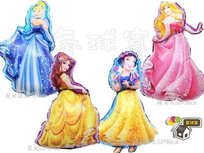 ♥氣球窩♥公主系列白雪公主.灰姑娘..睡美人.貝兒造型氣球