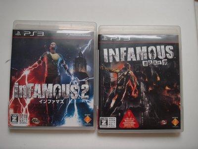 PS3 infamous 惡名昭彰1& 2