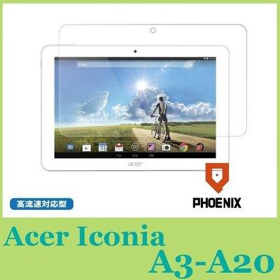 『PHOENIX』Acer Iconia Tab 10 A3-A20 專用 保護貼 高流速 護眼型 濾藍光 + 鏡頭貼