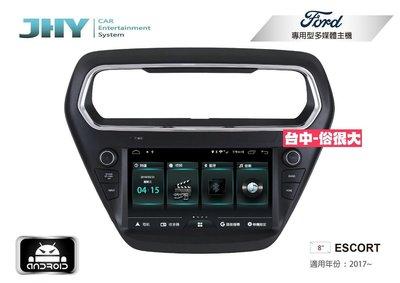 俗很大~JHY-M3系列 福特 FORD ESCORT/ 8吋安卓機/導航/藍芽/USB/PLAY商店/雙聲控系統
