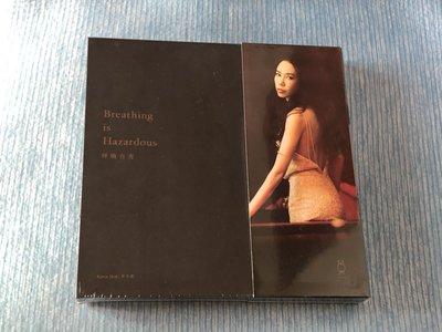 (CD空間) 莫文蔚 呼吸有害 Breathing Is Hazardous / boxset CD+CASSETTE
