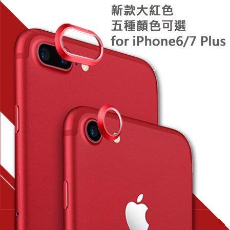 【妞妞♥3C】鏡頭保護圈 APPLE iPhone7 iPhone6s Plus 鋁金屬保護套 3M背膠