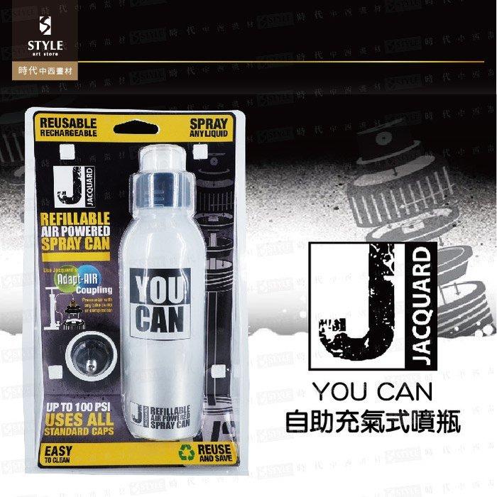 【時代中西畫材】美國捷卡 JACQUARD YOU CAN 自助充氣式噴瓶 塗鴉 藝術 街頭藝術