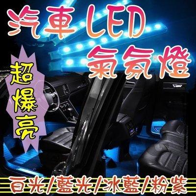 冰藍缺) 光展 單色 新款 汽車LED氣氛燈 汽車氛圍燈 爆亮 汽車氣氛燈 超亮LED燈 汽車燈飾改裝 腳底燈 免改裝