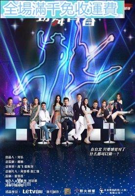 老店新開!【勁舞青春】【國語中字】【謝祖武 林采緹】DVD
